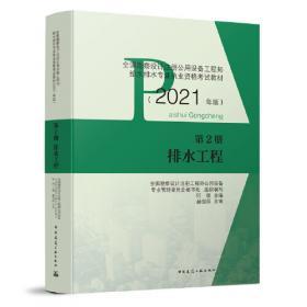 第2分册 城乡规划相关知识 全国注册城乡规划师职业资格考试辅导教材(第十四版) 2021年