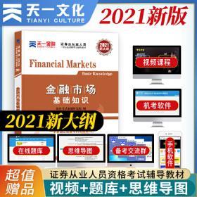 证券从业资格考试教材2021证券从业资格考试必刷题:证券市场基本法律法规