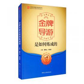 金牌之路——高中数学竞赛导引(上、下册)