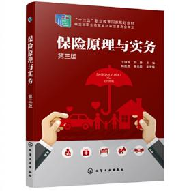 保险业务基础知识
