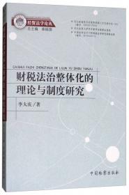 村镇银行法律制度研究