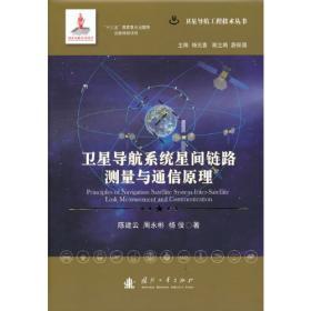 卫星制造技术(下)