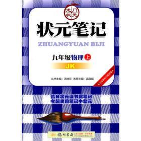 2017春状元笔记 七年级生物(下)R人教版