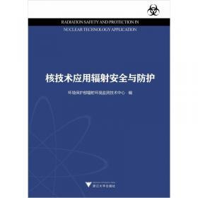核技术利用/核与辐射安全科普系列丛书6