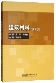 捷进英语综合教程(3 附光盘)/全国高职高专院校英语立体化系列教材