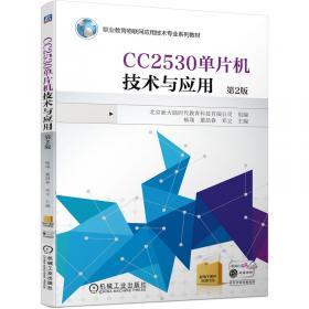 Android物联网应用程序开发 第2版