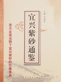宜兴紫砂文化史