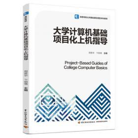 大学计算机基础项目化教程()