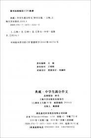 搞定作文3步走优秀作文大全集:限字作文800字(八至九年级适用 2015年最新版)