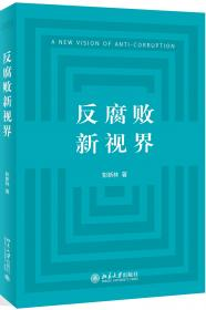 反腐倡廉蓝皮书:中国反腐倡廉建设报告No.10