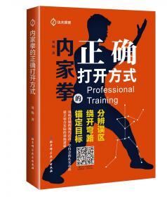 健康活力唤醒系列--功能性训练