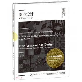 图形创意设计(第2版)