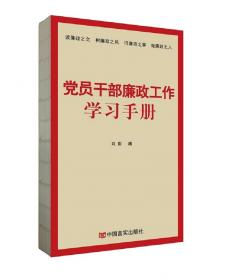 党员干部法律知识读本