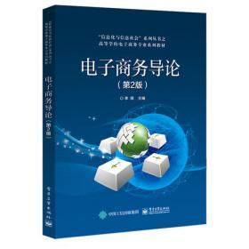 农产品电子商务/乡村电子商务丛书