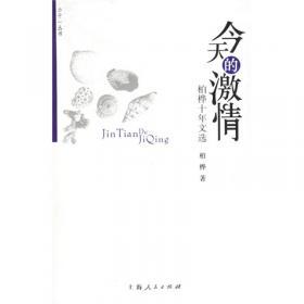 我们的人生:柏桦诗文自选集(1981——2021)