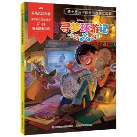 迪士尼公主迷专注力拼贴书(梦幻舞会)