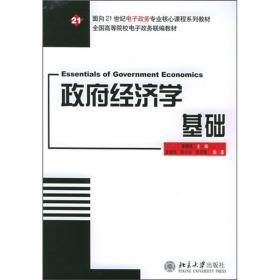 规制的经济、法律和政治维度