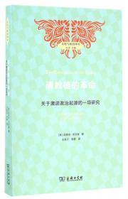 人之城(文化与政治译丛)