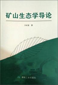测量学(非测绘类专业用第2版)