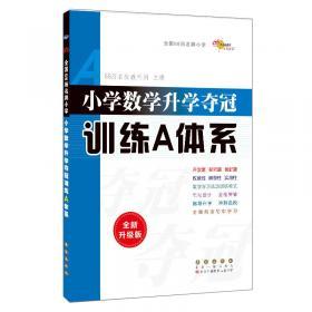 小学语文阅读能力组合练上册六年级