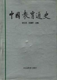 中国教育通史.第二卷