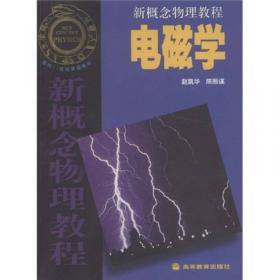 电磁学(第四版)