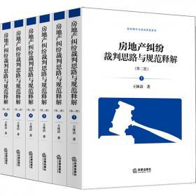 保险法理论与司法适用:新保险法实施以来热点问题研究