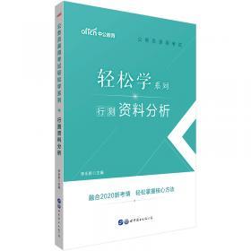 中公教育2021重庆市公务员录用考试教材:行政职业能力测验全真模拟试卷及答案详解