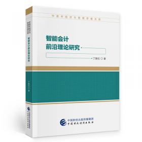 顾客导向型企业人本资本财务预警机制研究