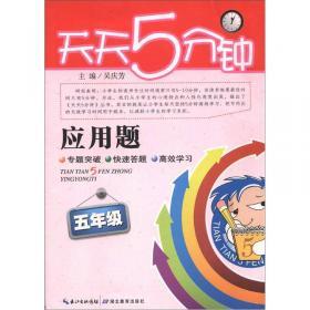 神机妙算:计算题(5年级)(第2版)