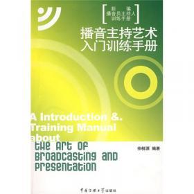 播音主持艺术入门训练手册(第3版)