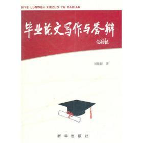 在职研究生毕业论文写作与答辩指导