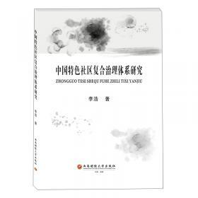 宪法与法治理论/江苏警官学院系列教材