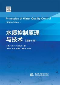 水质化验实用手册