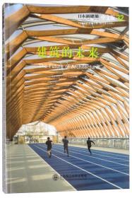 日本新建筑38:建筑的多元化设计