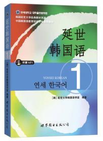 延世韩国语(2)/韩国延世大学经典教材系列