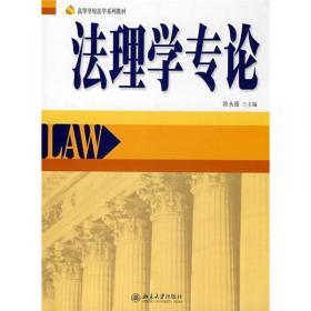 成人高等法学教育通用教材:中国法制史教程(第3版)