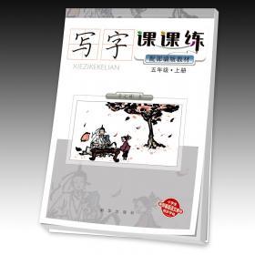 写字课课练(配部编版教材)四年级·上册