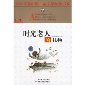 华夏二十世纪散文精编.4.山川风物卷