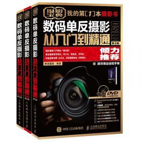 数码摄影通用技法/高等院校摄影摄像精品课程