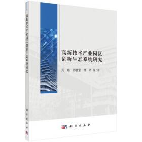 高新技术创业管理