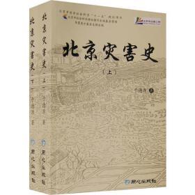 北京农业经济史