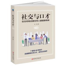 守护与传承——陈巴尔虎蒙古民歌研究(中国音乐学院博士文库)
