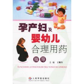 常见病家庭用药指南