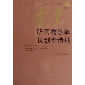 霍达文集.卷四.报告文学卷 国殇