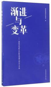 渐进模式与有效发展:中国现代化研究