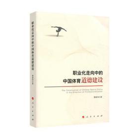 体育与健康(高职高专公共基础课系列教材)