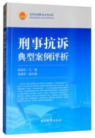 公诉实务讲堂/国家检察官学院高级检察官培训教程2
