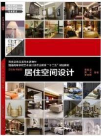 居室空间设计与实训