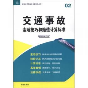 损害赔偿计算公式和计算标准全书
